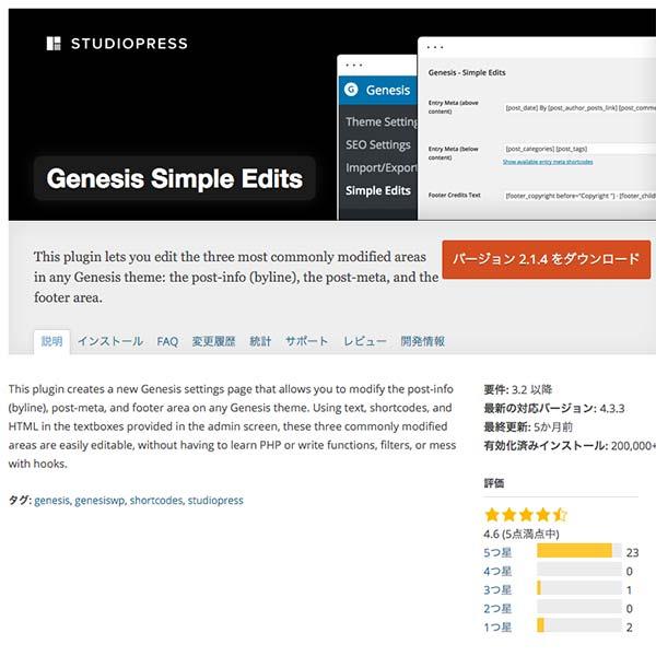 Genesis Simple Editsプラグインの使い方